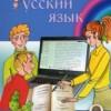 Русский язык. 9 класс.  Панов М.В., Кузьмина С.М.